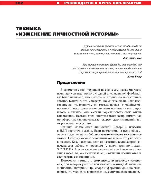 PDF. Руководство к курсу НЛП практик. Плигин А. А. Страница 274. Читать онлайн