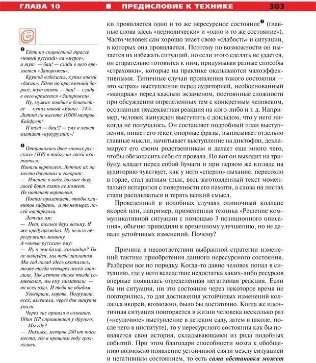 PDF. Руководство к курсу НЛП практик. Плигин А. А. Страница 275. Читать онлайн