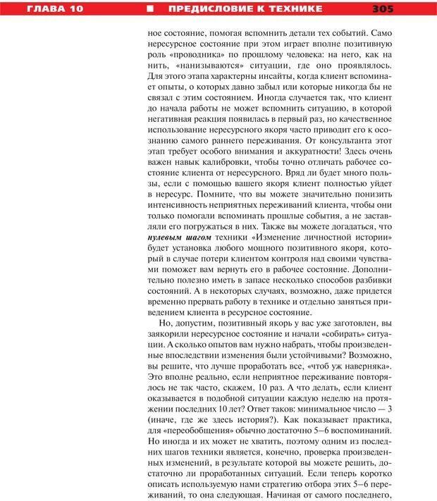 PDF. Руководство к курсу НЛП практик. Плигин А. А. Страница 277. Читать онлайн