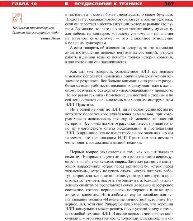 PDF. Руководство к курсу НЛП практик. Плигин А. А. Страница 279. Читать онлайн