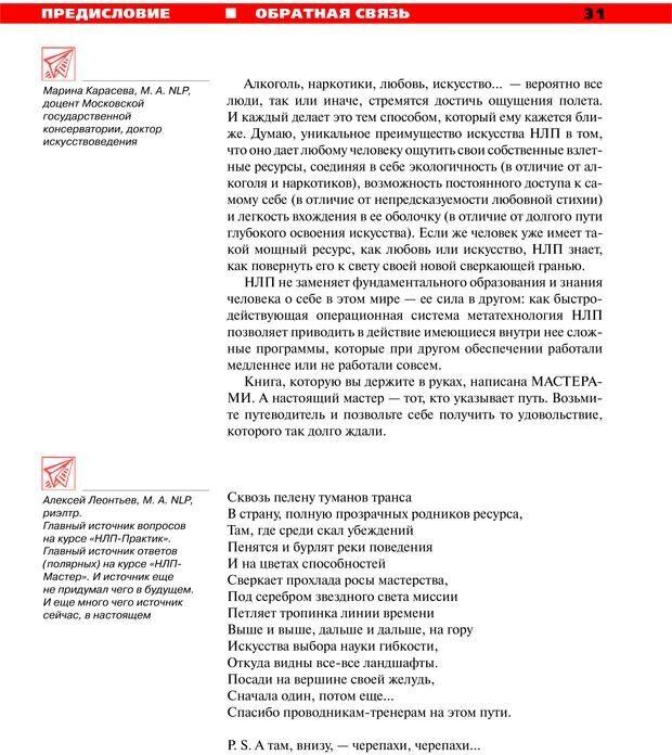 PDF. Руководство к курсу НЛП практик. Плигин А. А. Страница 28. Читать онлайн