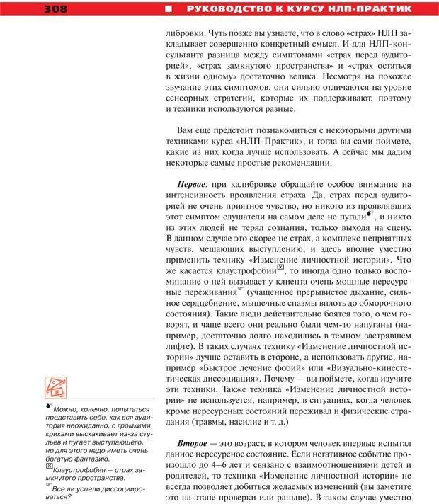 PDF. Руководство к курсу НЛП практик. Плигин А. А. Страница 280. Читать онлайн