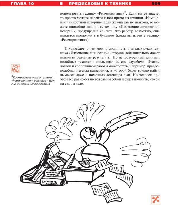 PDF. Руководство к курсу НЛП практик. Плигин А. А. Страница 281. Читать онлайн