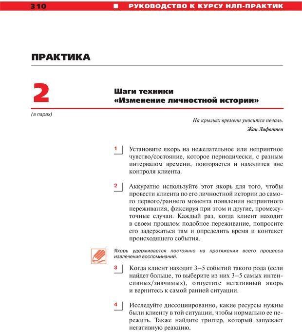 PDF. Руководство к курсу НЛП практик. Плигин А. А. Страница 282. Читать онлайн