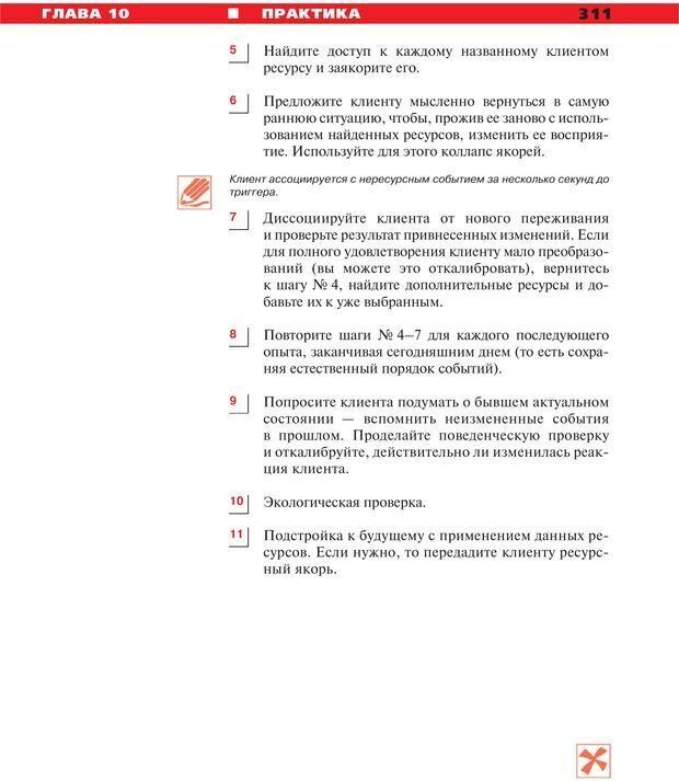 PDF. Руководство к курсу НЛП практик. Плигин А. А. Страница 283. Читать онлайн