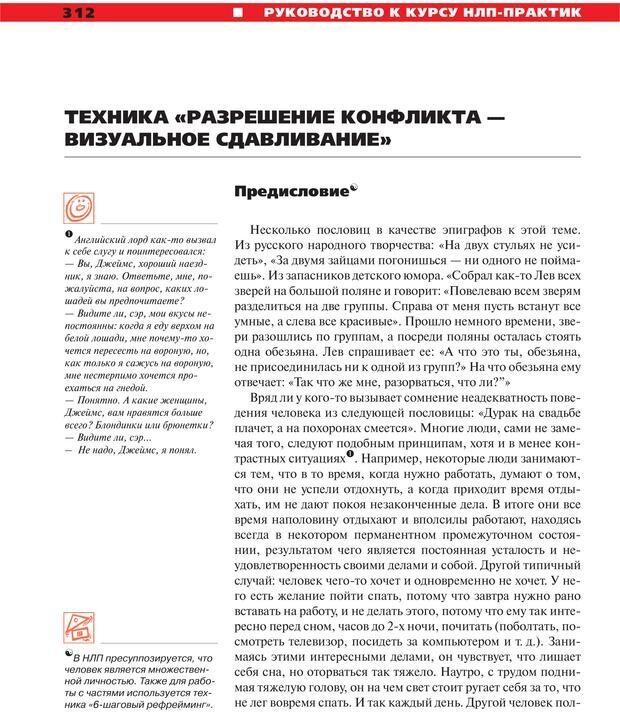 PDF. Руководство к курсу НЛП практик. Плигин А. А. Страница 284. Читать онлайн