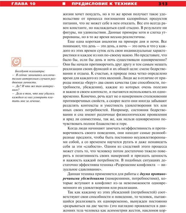 PDF. Руководство к курсу НЛП практик. Плигин А. А. Страница 285. Читать онлайн