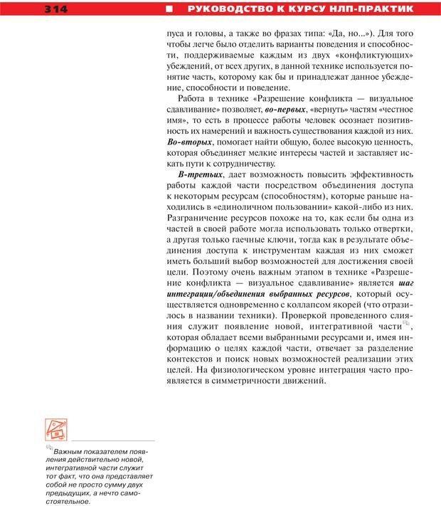 PDF. Руководство к курсу НЛП практик. Плигин А. А. Страница 286. Читать онлайн