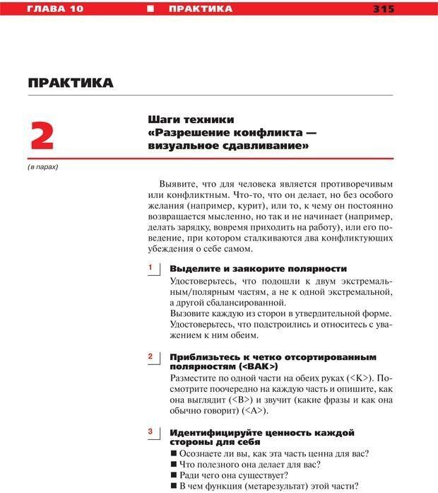 PDF. Руководство к курсу НЛП практик. Плигин А. А. Страница 287. Читать онлайн