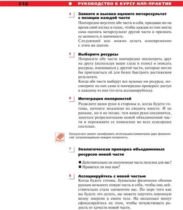 PDF. Руководство к курсу НЛП практик. Плигин А. А. Страница 288. Читать онлайн