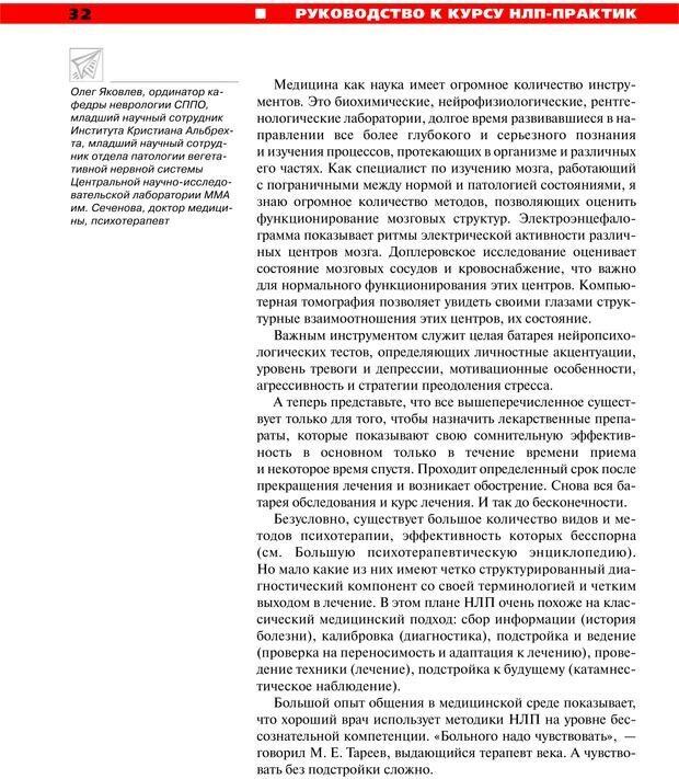 PDF. Руководство к курсу НЛП практик. Плигин А. А. Страница 29. Читать онлайн