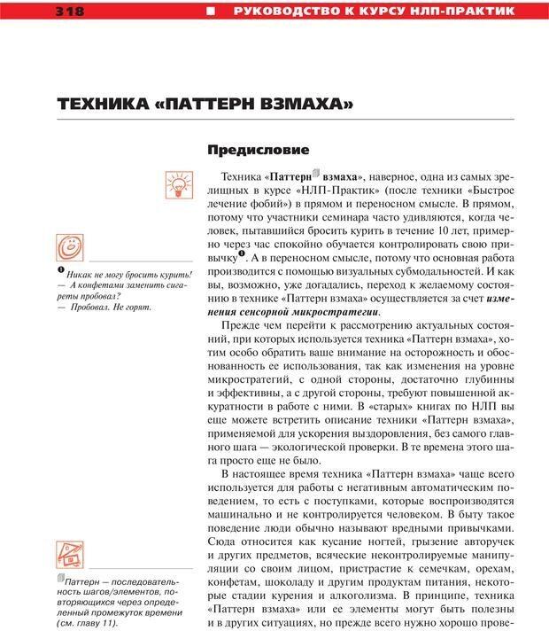 PDF. Руководство к курсу НЛП практик. Плигин А. А. Страница 290. Читать онлайн