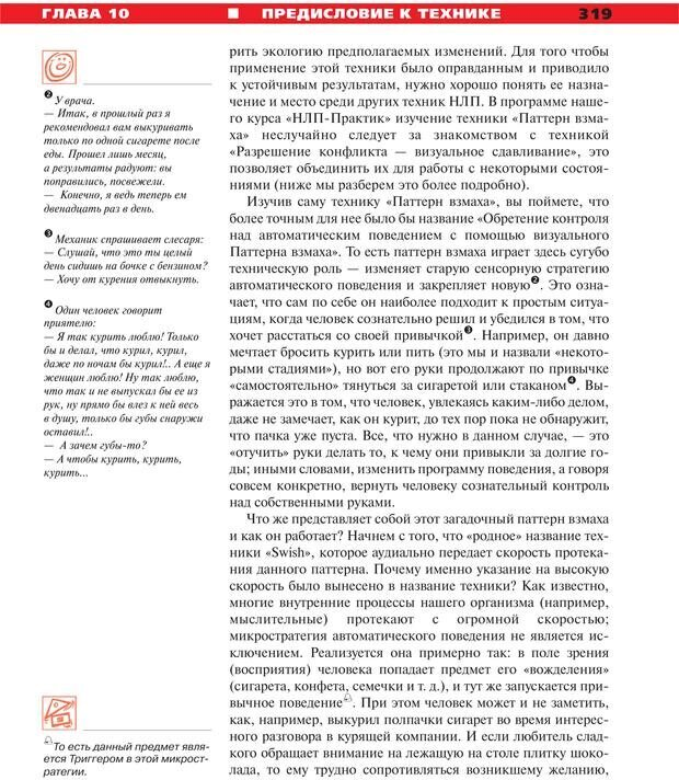 PDF. Руководство к курсу НЛП практик. Плигин А. А. Страница 291. Читать онлайн