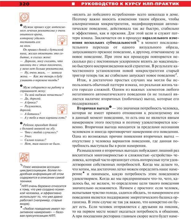 PDF. Руководство к курсу НЛП практик. Плигин А. А. Страница 292. Читать онлайн