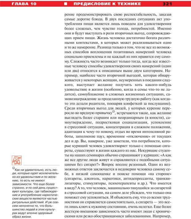 PDF. Руководство к курсу НЛП практик. Плигин А. А. Страница 293. Читать онлайн