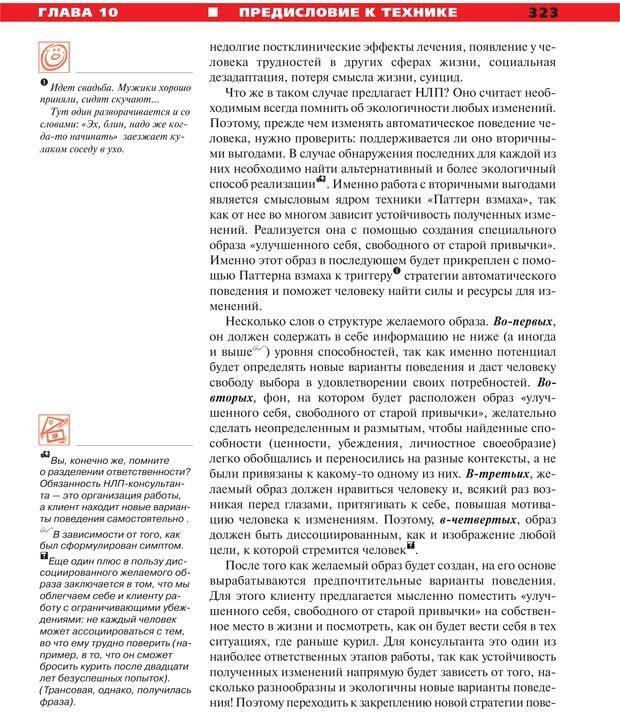 PDF. Руководство к курсу НЛП практик. Плигин А. А. Страница 295. Читать онлайн