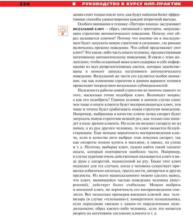 PDF. Руководство к курсу НЛП практик. Плигин А. А. Страница 296. Читать онлайн