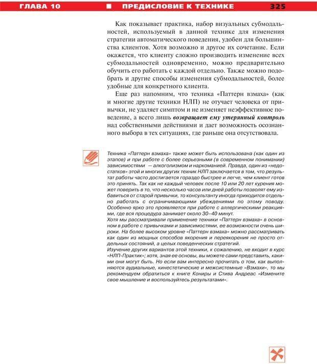 PDF. Руководство к курсу НЛП практик. Плигин А. А. Страница 297. Читать онлайн