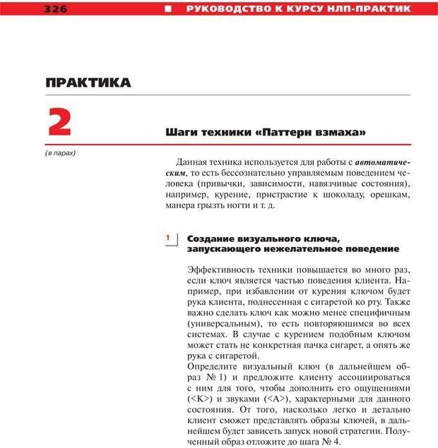 PDF. Руководство к курсу НЛП практик. Плигин А. А. Страница 298. Читать онлайн