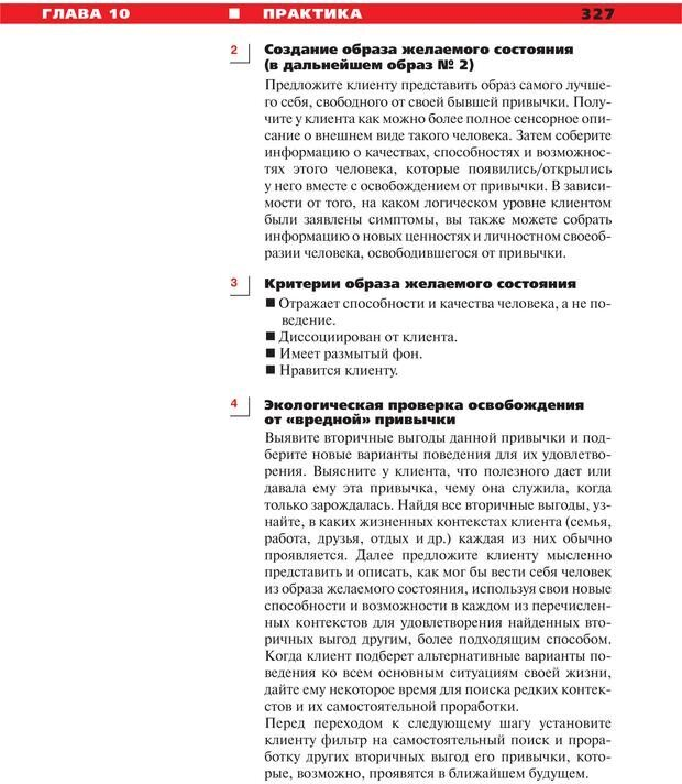 PDF. Руководство к курсу НЛП практик. Плигин А. А. Страница 299. Читать онлайн