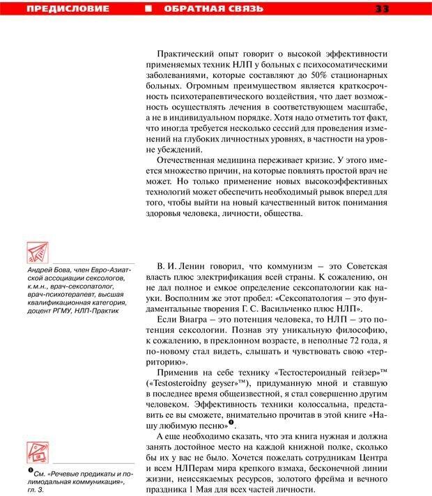 PDF. Руководство к курсу НЛП практик. Плигин А. А. Страница 30. Читать онлайн