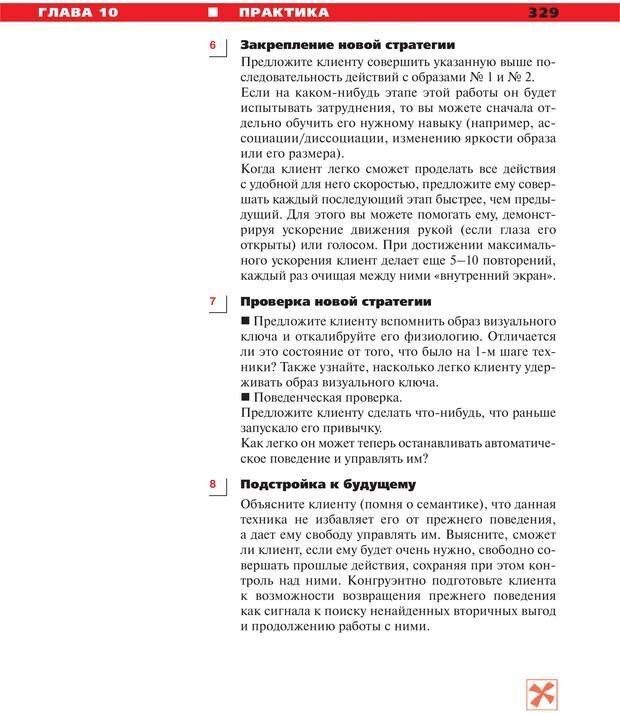 PDF. Руководство к курсу НЛП практик. Плигин А. А. Страница 301. Читать онлайн