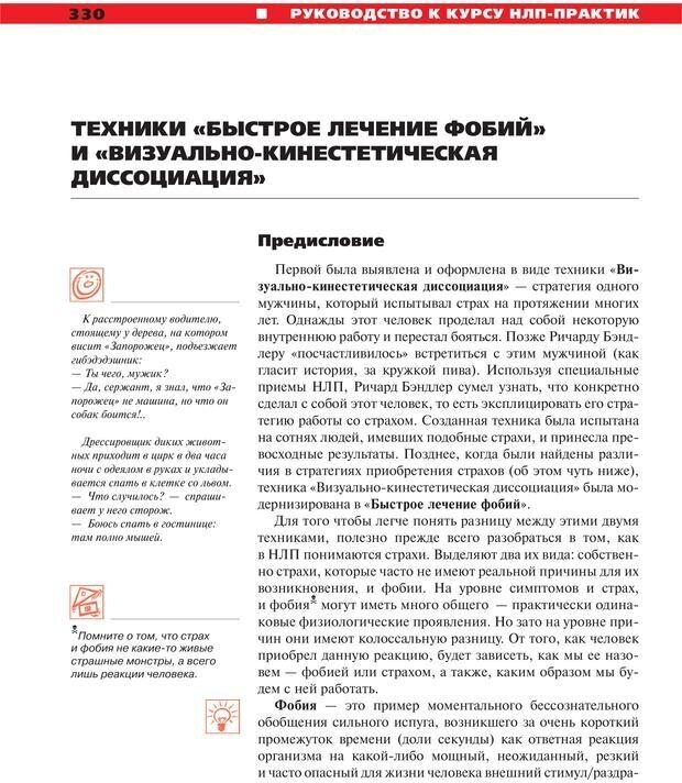 PDF. Руководство к курсу НЛП практик. Плигин А. А. Страница 302. Читать онлайн