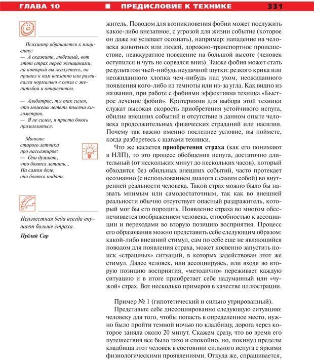 PDF. Руководство к курсу НЛП практик. Плигин А. А. Страница 303. Читать онлайн