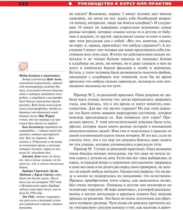 PDF. Руководство к курсу НЛП практик. Плигин А. А. Страница 304. Читать онлайн