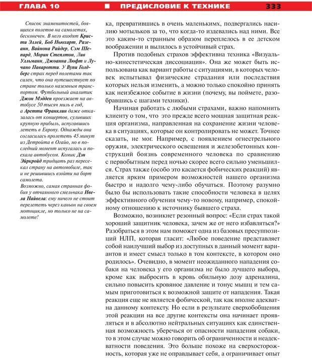 PDF. Руководство к курсу НЛП практик. Плигин А. А. Страница 305. Читать онлайн