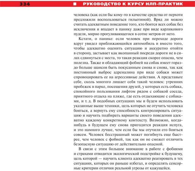 PDF. Руководство к курсу НЛП практик. Плигин А. А. Страница 306. Читать онлайн