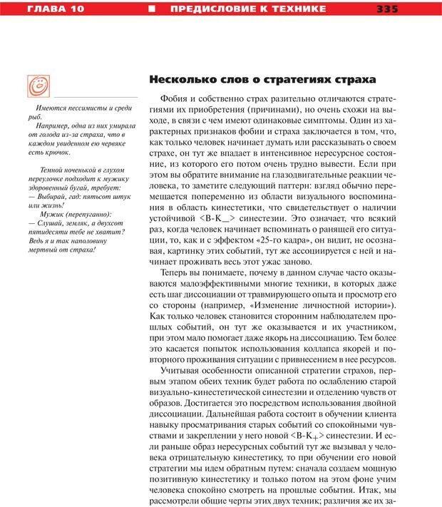 PDF. Руководство к курсу НЛП практик. Плигин А. А. Страница 307. Читать онлайн