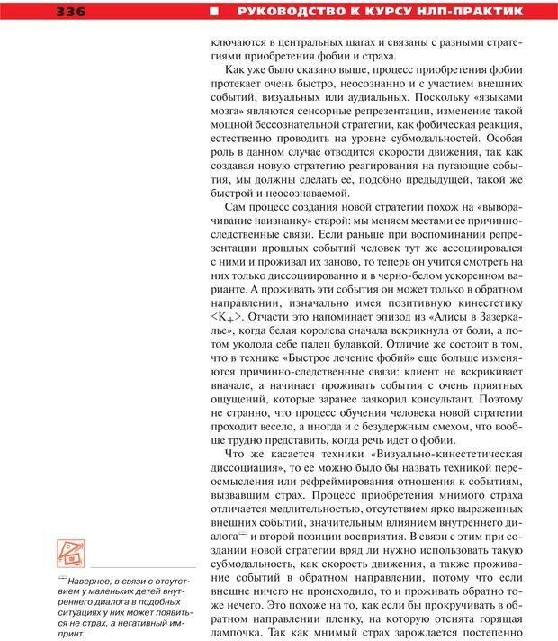 PDF. Руководство к курсу НЛП практик. Плигин А. А. Страница 308. Читать онлайн