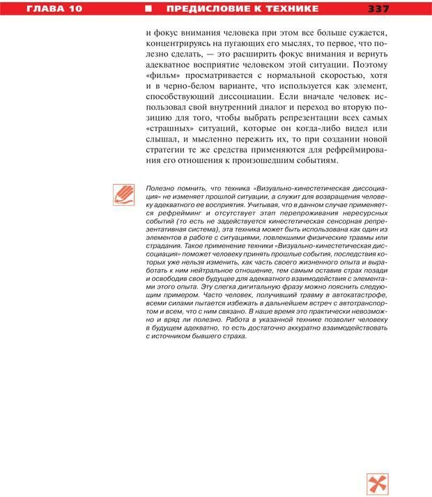 PDF. Руководство к курсу НЛП практик. Плигин А. А. Страница 309. Читать онлайн