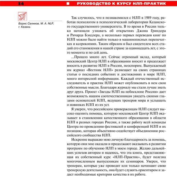 PDF. Руководство к курсу НЛП практик. Плигин А. А. Страница 31. Читать онлайн