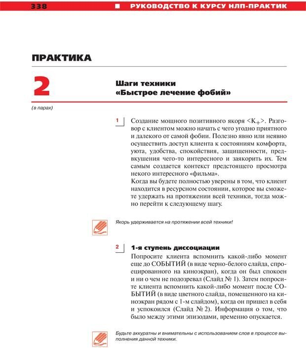 PDF. Руководство к курсу НЛП практик. Плигин А. А. Страница 310. Читать онлайн