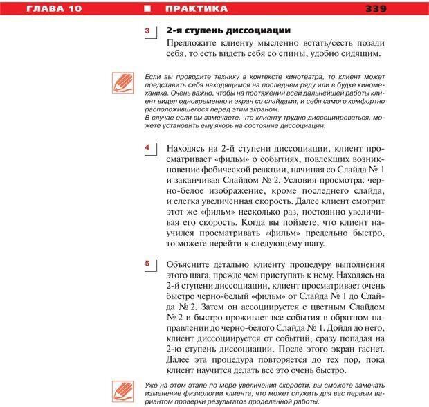 PDF. Руководство к курсу НЛП практик. Плигин А. А. Страница 311. Читать онлайн