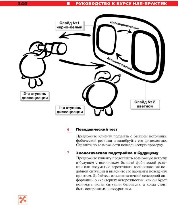 PDF. Руководство к курсу НЛП практик. Плигин А. А. Страница 312. Читать онлайн