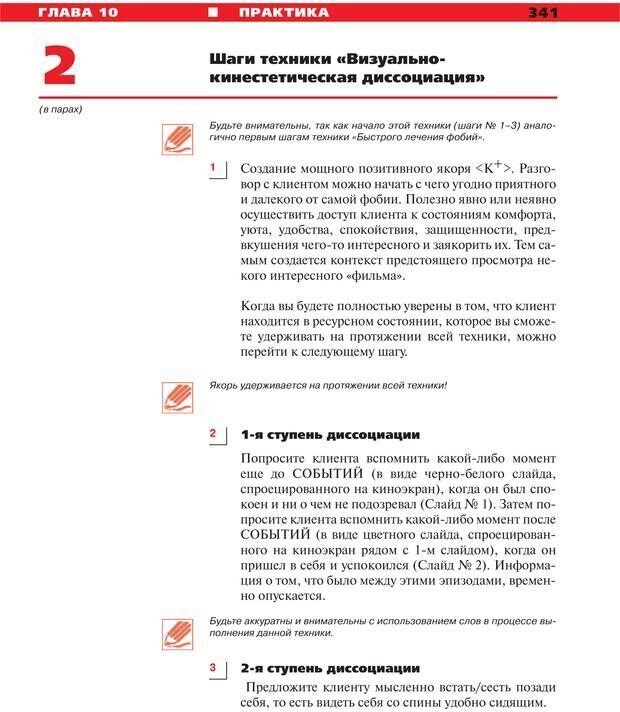 PDF. Руководство к курсу НЛП практик. Плигин А. А. Страница 313. Читать онлайн