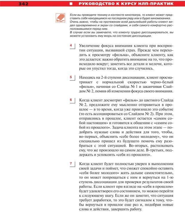 PDF. Руководство к курсу НЛП практик. Плигин А. А. Страница 314. Читать онлайн