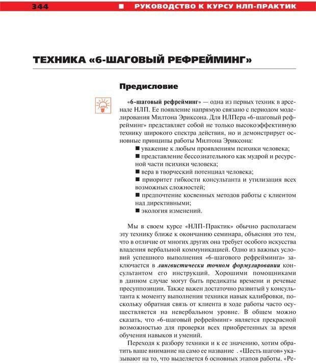 PDF. Руководство к курсу НЛП практик. Плигин А. А. Страница 316. Читать онлайн
