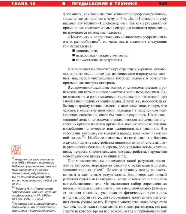 PDF. Руководство к курсу НЛП практик. Плигин А. А. Страница 317. Читать онлайн