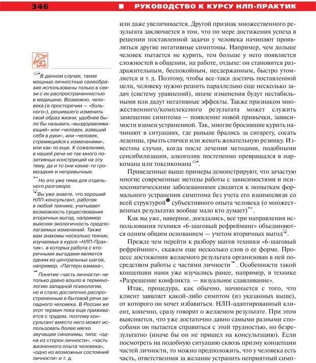 PDF. Руководство к курсу НЛП практик. Плигин А. А. Страница 318. Читать онлайн