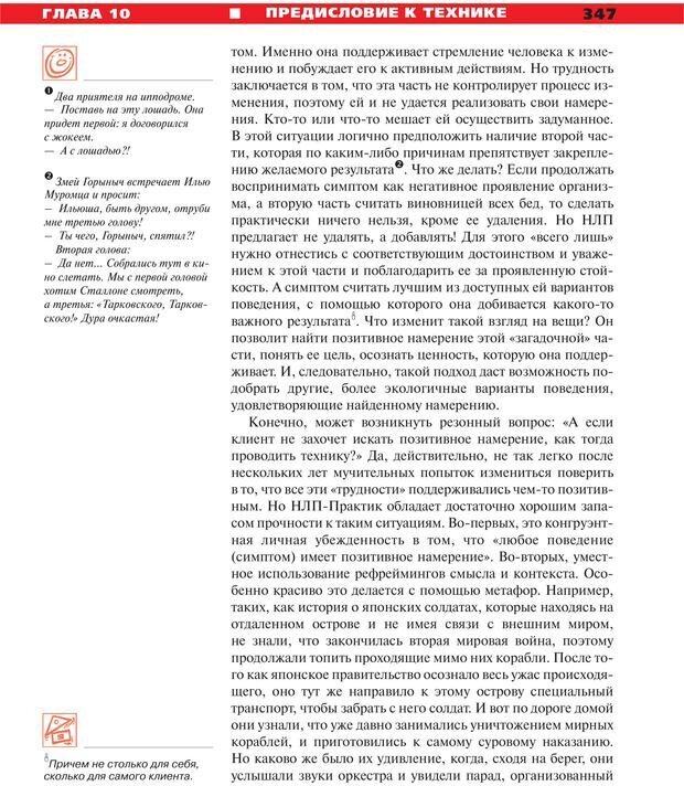 PDF. Руководство к курсу НЛП практик. Плигин А. А. Страница 319. Читать онлайн