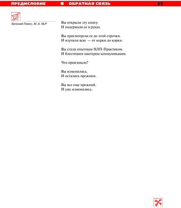 PDF. Руководство к курсу НЛП практик. Плигин А. А. Страница 32. Читать онлайн