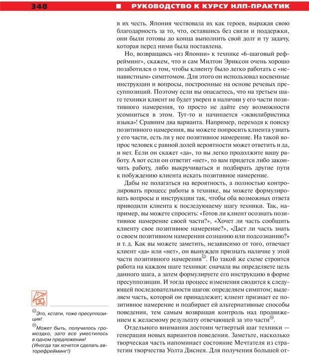 PDF. Руководство к курсу НЛП практик. Плигин А. А. Страница 320. Читать онлайн