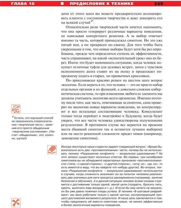 PDF. Руководство к курсу НЛП практик. Плигин А. А. Страница 321. Читать онлайн