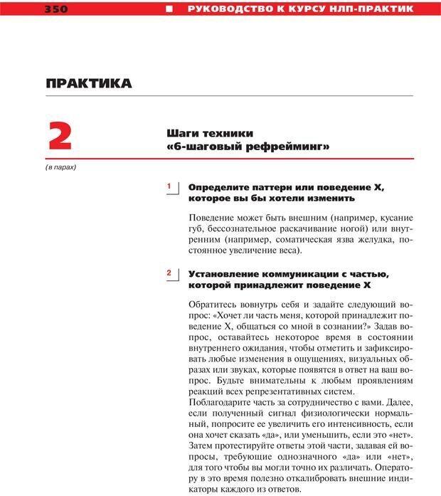 PDF. Руководство к курсу НЛП практик. Плигин А. А. Страница 322. Читать онлайн