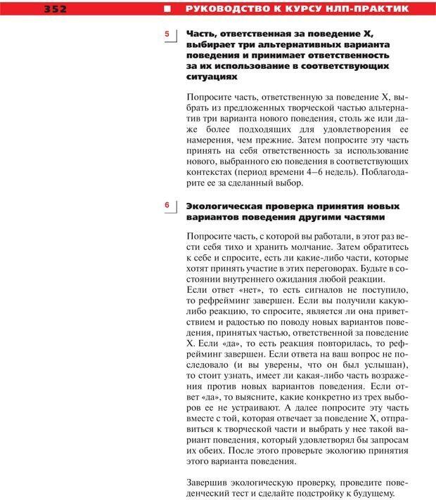 PDF. Руководство к курсу НЛП практик. Плигин А. А. Страница 324. Читать онлайн