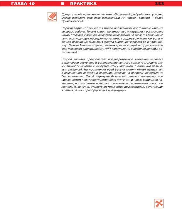 PDF. Руководство к курсу НЛП практик. Плигин А. А. Страница 325. Читать онлайн